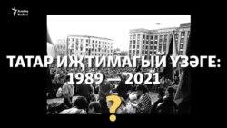 Татар иҗтимагый үзәге: 1989–2021