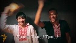 Андрусь Такінданг: Вышыванкі — беларускі трэнд