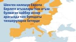 Шенген зонасы нәрсә ул?