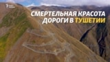 The Secrets And Dangers Of Georgia's Tusheti Road