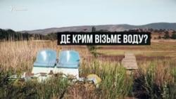 Крымская засуха. Как выжить без днепровской воды? (видео)