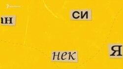 Почему слово «аннексия» приобрело негативный оттенок | Просто.Крым (видео)