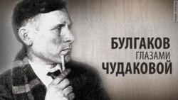 Культ Личности. Булгаков глазами Чудаковой. Анонс.