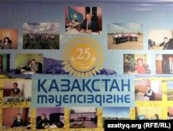 Баннер в офисе ТОО «Агрофирма Поиск» в селе Турген. Акмолинская область, 13 мая 2021 года.