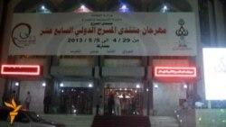 مهرجان منتدى المسرح