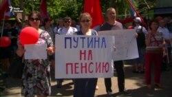 Збільшення пенсійного віку в Росії: невдоволення росте, підтримка Путіна падає (відео)