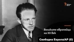Вернер Хайзенберг