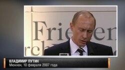 Мюнхенская речь Владимира Путина (1)