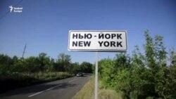New York: romok, munkanélküliség és rejtélyek Ukrajnában