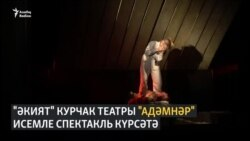 """""""Әкият"""" курчак театры """"Адәмнәр"""" спектаклен күрсәтте"""