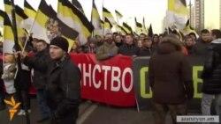 Ռուսաստանում այսօր նշվում է Ազգային միասնության տոնը