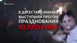 Хеллоуин в Дагестане: что думают прохожие