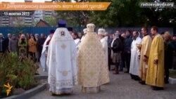 У Дніпропетровську вшановують жертв «газової трагедії» 8-річної давнини