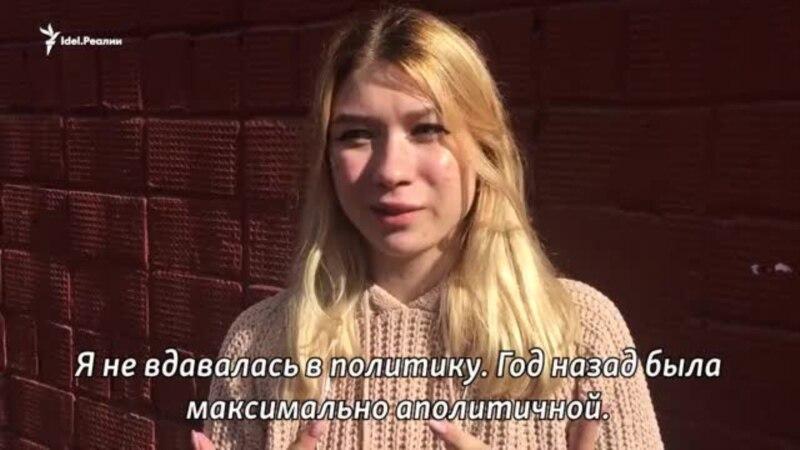 """""""Я думала, Путин крутой"""". Как студентка из Ижевска стала крайней за акцию 23 января"""