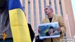 Երևանում բողոքի ակցիա անցկացվեց ի պաշտպանություն Նադեժդա Սավչենկոյի
