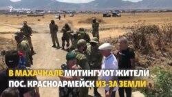 """""""В нас газом стреляют"""". Дагестанцы отстаивают землю у государства"""