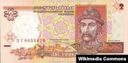 Зображення Київського князя Ярослава Мудрого із вусами на банкноті двох гривень зразка 1995 року