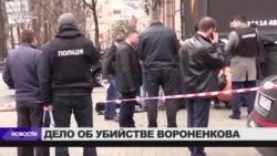 Задержан подозреваемый по делу об убийстве Вороненкова