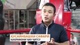 Пирӯзии муштзани афғон дар Русия