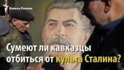 Сумеют ли кавказцы отбиться от культа Сталина?