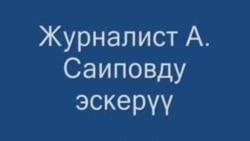 Алишер Соиповни хотирлаб...