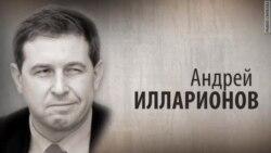 Культ Личности. Андрей Илларионов. Анонс