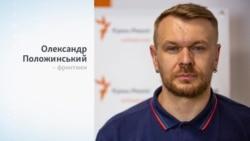 Хто такий Олександр Положинський?