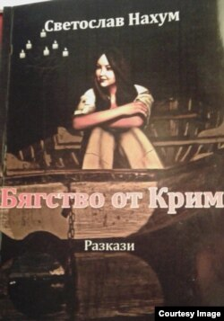 The Bulgarian edition of Escape From Crimea