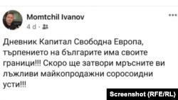 Иванов отрича да е писал лично подобно нещо.
