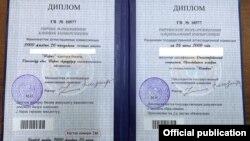 Фото поддельного диплома, распространенное ГКНБ.