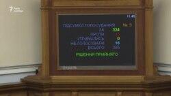 Курс України на ЄС і НАТО: як Верховна Рада голосувала за зміни до Конституції – відео
