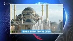Видеоновости Кавказа 28 августа