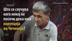 Што им се случува на критичарите во Чеченија?