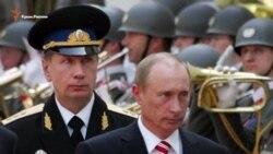 Кому доверяет Путин? (видео)