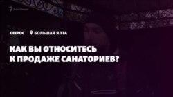 Опрос: Что вы думаете о продаже санаториев в Крыму? (видео)
