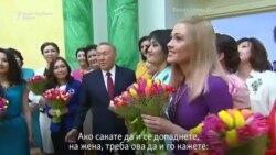 """Казахстанскиот претседател """"умее"""" со жени"""