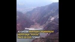 """Панҷ чизи донистанӣ дар бораи саҳмияҳои """"Роғун"""""""