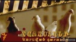 «Потерянная весна Армении»
