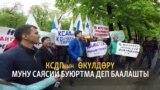 Атамбаев негиздеген КСДП митинг уюштурду