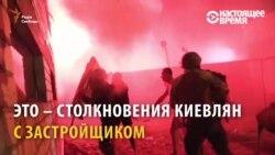 Газ, покрышки, сигнальные ракеты: массовая драка активистов с застройщиками в районе Киева