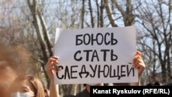 Акция против насилия в отношении женщин. Бишкек, 8 апреля 2021 года.