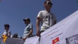 Акция против НПО в Бишкеке