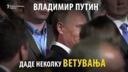 Неисполнети ветувања на Путин