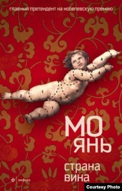 Mo Yanın romanı rus dilində