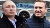 Владимир Путин, Алексей Навальный в аэропорту Внуково. Коллаж