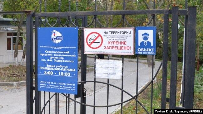 Въезд на территорию онкологического диспансера в Севастополе