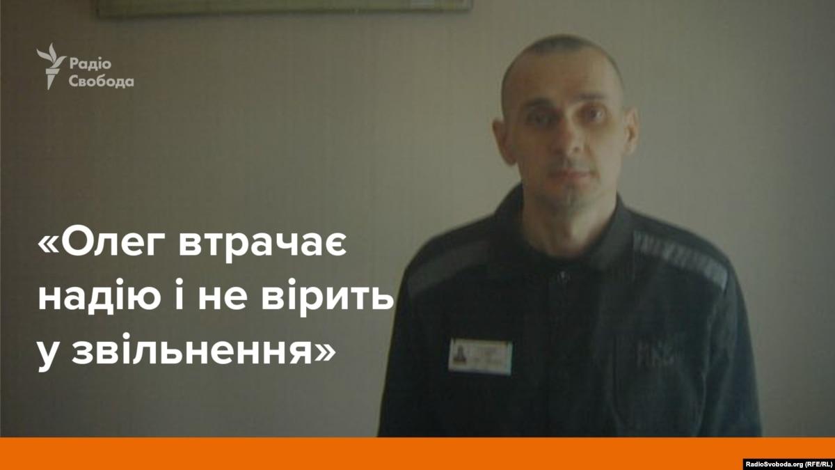 Сестра Сенцова: Олег теряет надежду и не верит в освобождение
