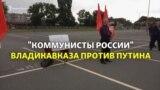 Во Владикавказе коммунисты критиковали политику Путина