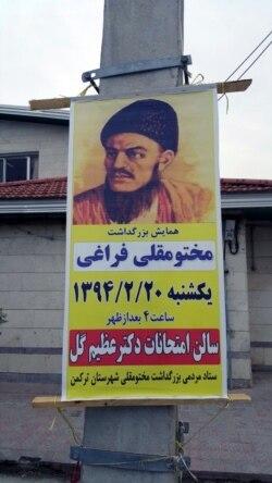 Türkmensähradaky 'Magtymguly günleri'
