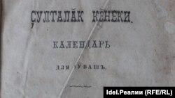Первая страница чувашского календаря 1907 года